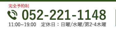 052-221-1148