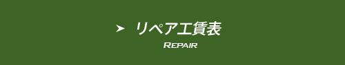 リペア工賃表 Repair