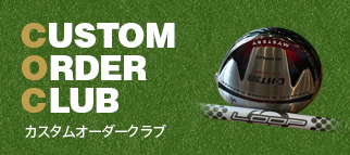CUSTOM ORDER CLUB:カスタムオーダークラブ