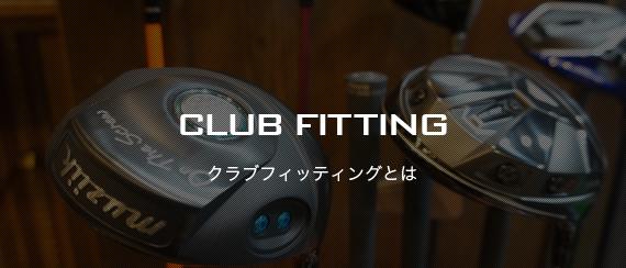 CLUB FITTING:クラブフィッティングとは