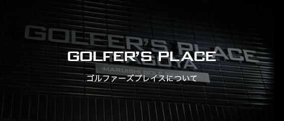 GOLFER'S PLACE:ゴルファーズプレイスについて