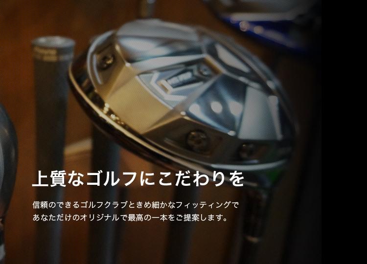 マルイシゴルフはGOLFER'S PLACE NAGOYAへと生まれ変わりました