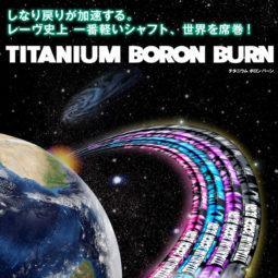 チタニウム ボロン バーン