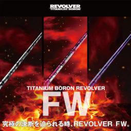 チタニウムボロン・リボルバー(FW)